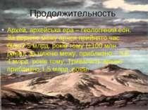 Продолжительность Архей, архейська ера – геологічний еон. За верхню межу архе...