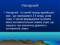 Неоархей Неоархей - останній період архейської ери , що завершився 2,5 млрд. ...