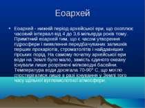 Еоархей Еоархей - нижній період архейської ери, що охоплює часовий інтервал в...