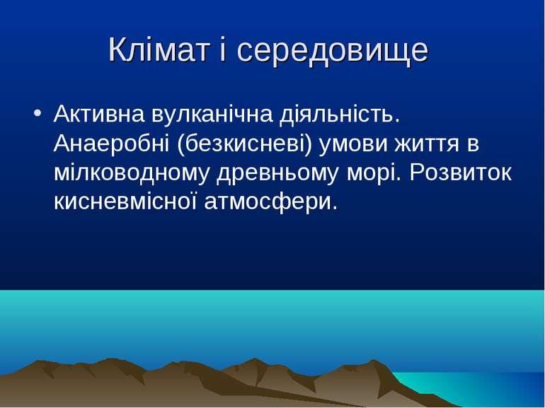 Клімат і середовище Активна вулканічна діяльність. Анаеробні (безкисневі) умо...