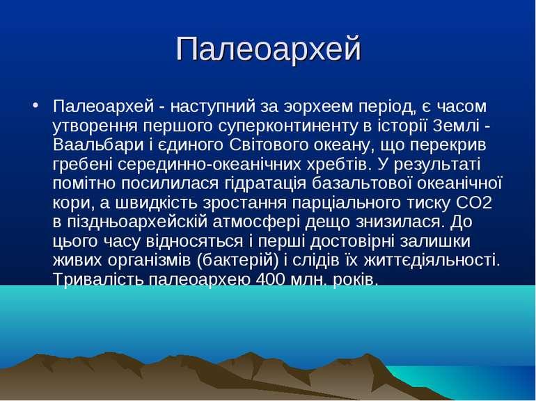 Палеоархей Палеоархей - наступний за эорхеем період, є часом утворення першог...