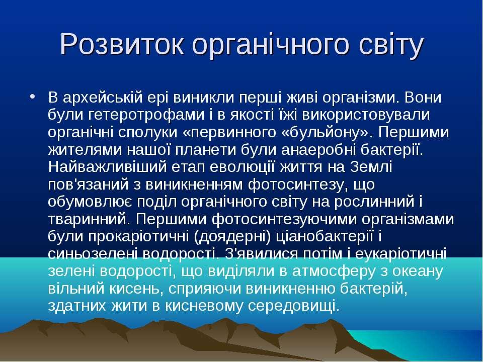 Розвиток органічного світу В архейській ері виникли перші живі організми. Вон...