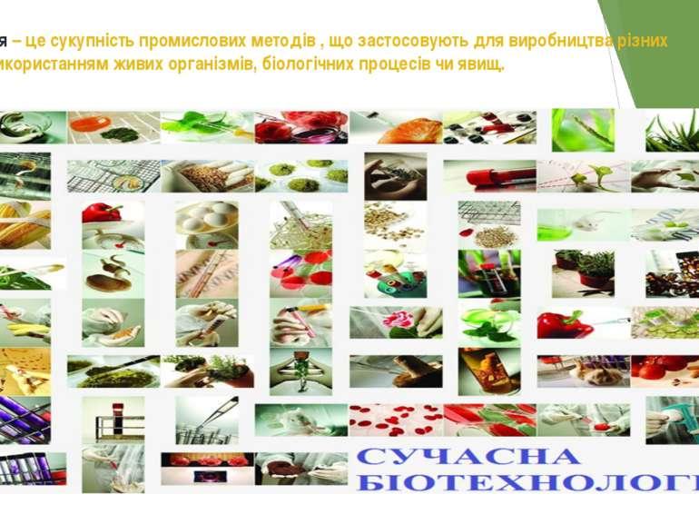 Біотехнологія – це сукупність промислових методів , що застосовують для вироб...
