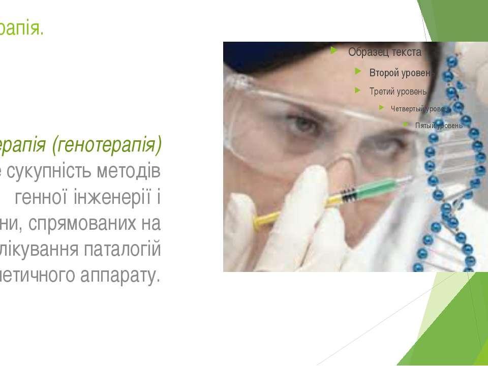 Генна терапія. Генна терапія (генотерапія) – це сукупність методів генної інж...