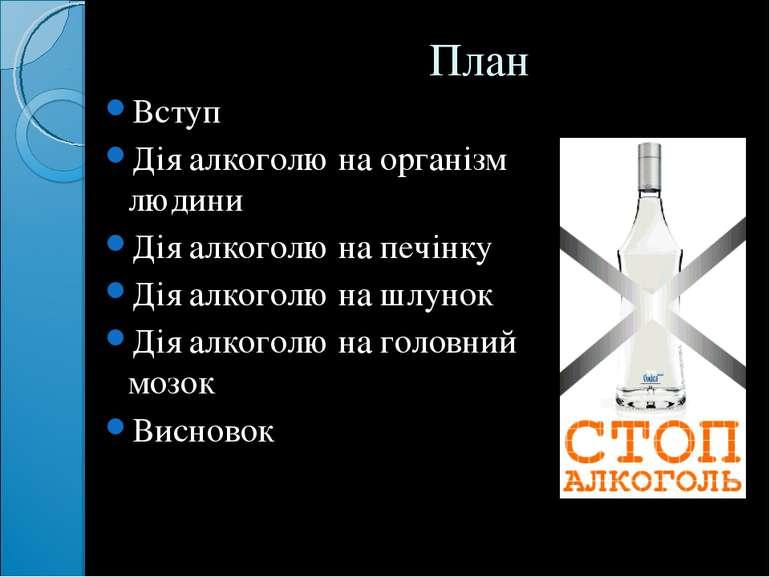 План Вступ Дія алкоголю на організм людини Дія алкоголю на печінку Дія алкого...