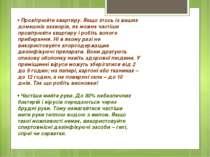 • Провітрюйте квартиру.Якщо хтось із ваших домашніх захворів, як можна часті...