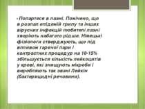 • Попартеся в лазні.Помічено, що в розпал епідемій грипу та інших вірусних і...