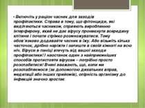 • Включіть у раціон часник для заходів профілактики.Справа в тому, що фітонц...