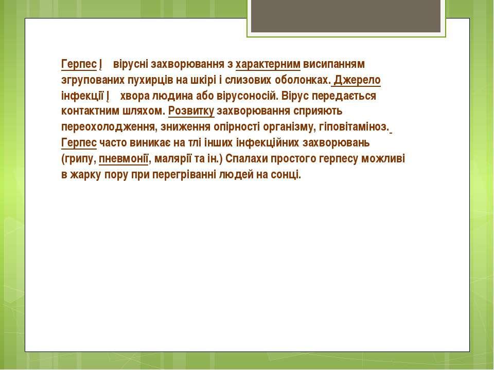 Герпес ─ вірусні захворювання з характерним висипанням згрупованих пухирців н...