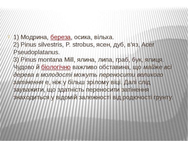 1) Модрина, береза, осика, вільха. 2) Pinus silvestris, P. strobus, ясен, дуб...