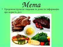 Мета Продемонструвати глядачам та донести інформацію про користь дієт.