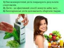1) Високоенергетичні дієти покращують результати спортсменів. 2) Дієти - це е...