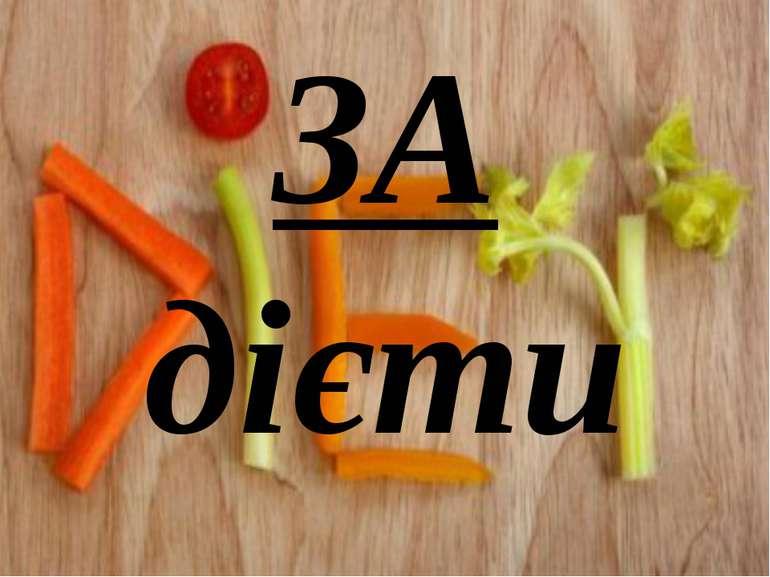 ЗА дієти
