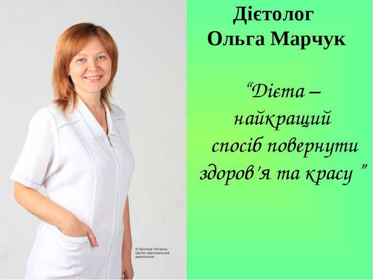 """Дієтолог Ольга Марчук """"Дієта – найкращий спосіб повернути здоров'я та красу """""""