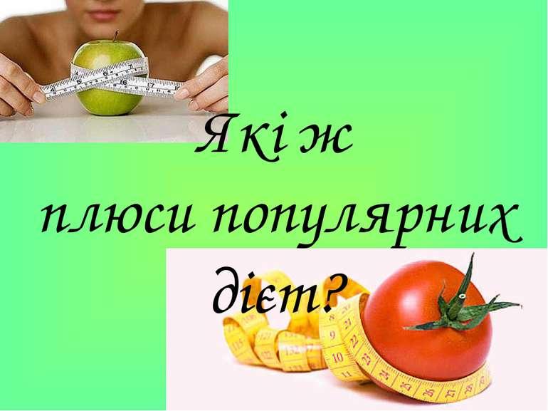 Які ж плюси популярних дієт?
