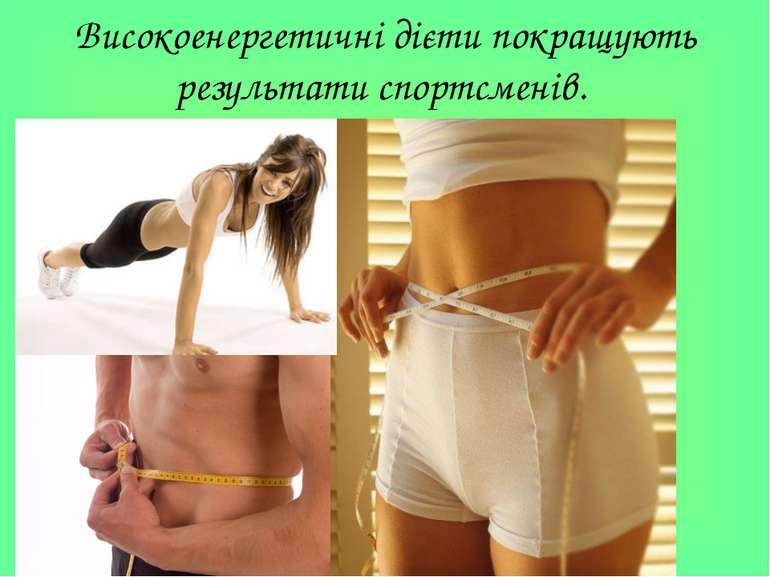 Високоенергетичні дієти покращують результати спортсменів.
