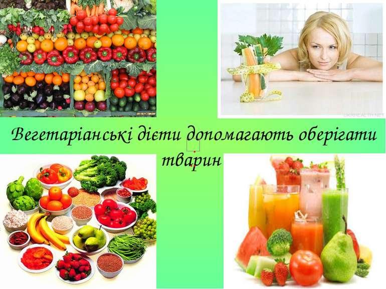 Вегетаріанські дієти допомагають оберігати тварин.