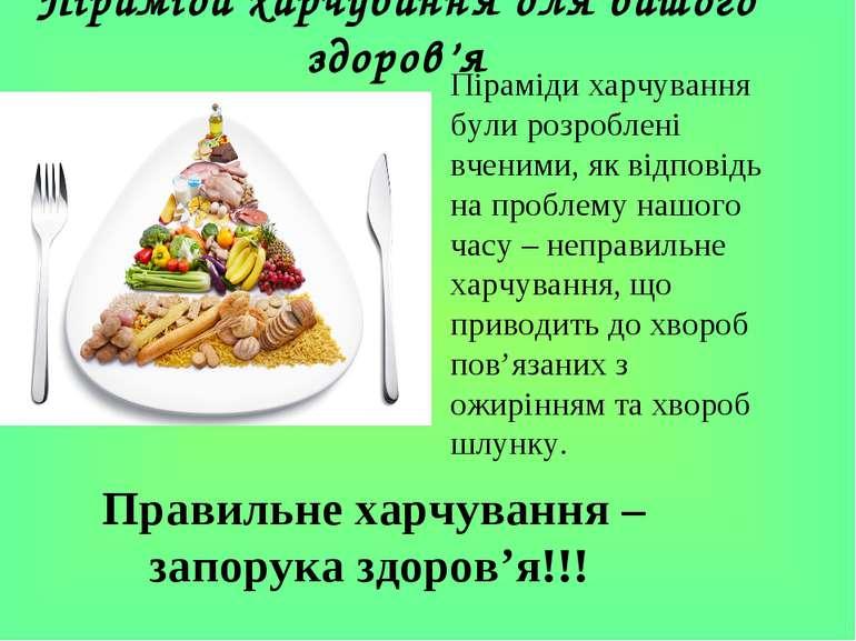 Пiрамiда харчування для вашого здоров'я Піраміди харчування були розроблені в...