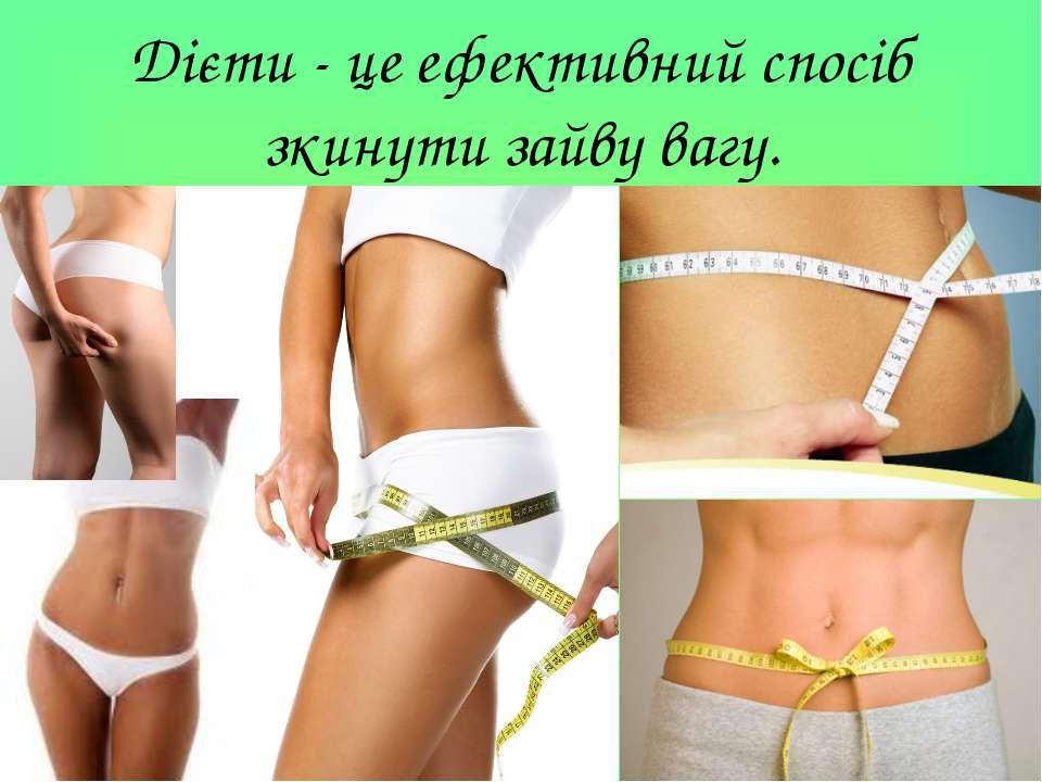 Дієти - це ефективний спосіб зкинути зайву вагу.