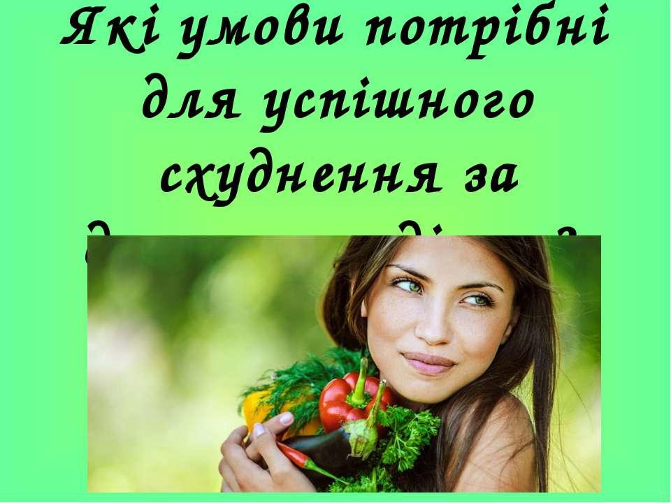 Які умови потрібні для успішного схуднення за допомогою дієти?