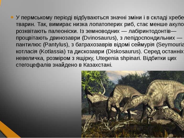 У пермському періоді відбуваються значні зміни і в складі хребетних тварин. Т...