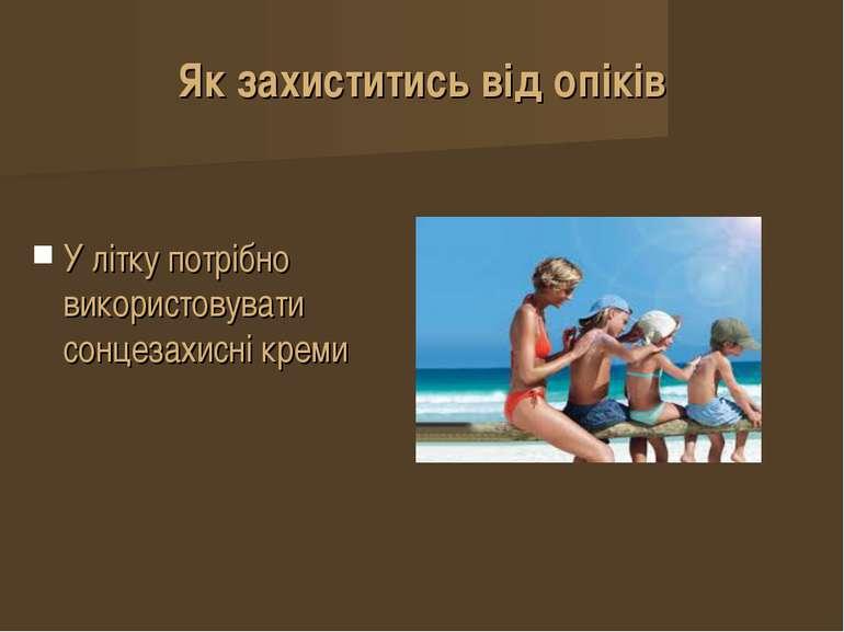 Як захиститись від опіків У літку потрібно використовувати сонцезахисні креми