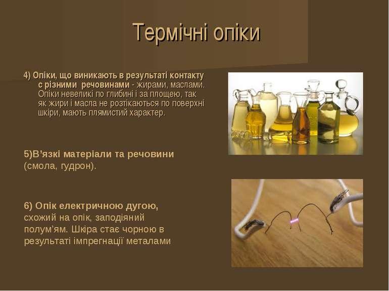 Термічні опіки 4) Опіки, що виникають в результаті контакту с різними речовин...