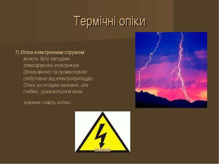 Термічні опіки 7) Опіки електричним струмом: можуть бути заподіяні атмосферно...