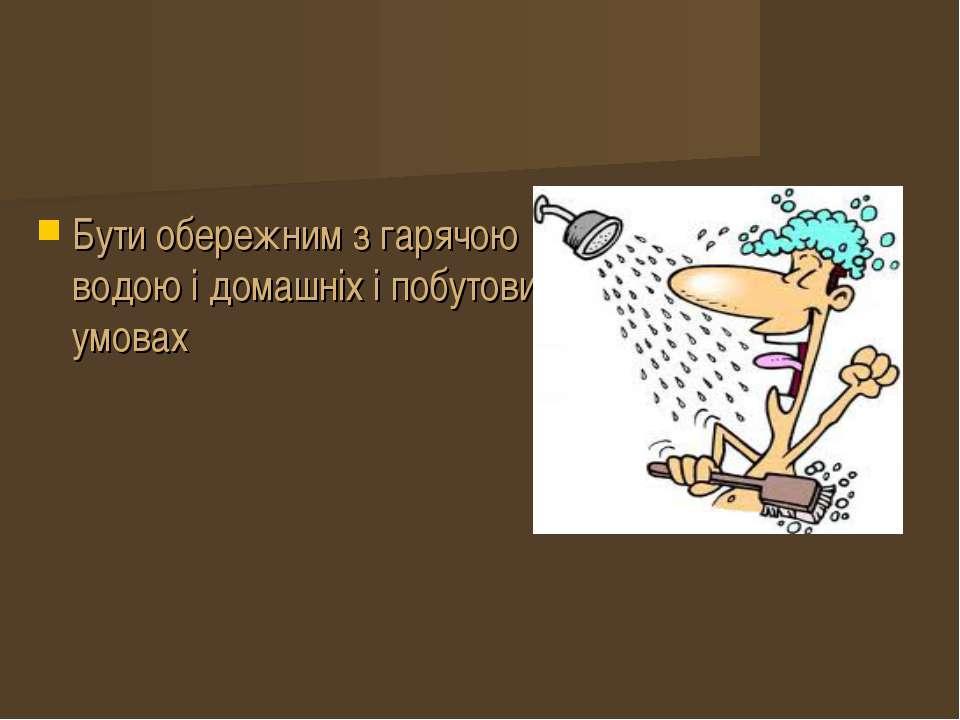 Бути обережним з гарячою водою і домашніх і побутових умовах