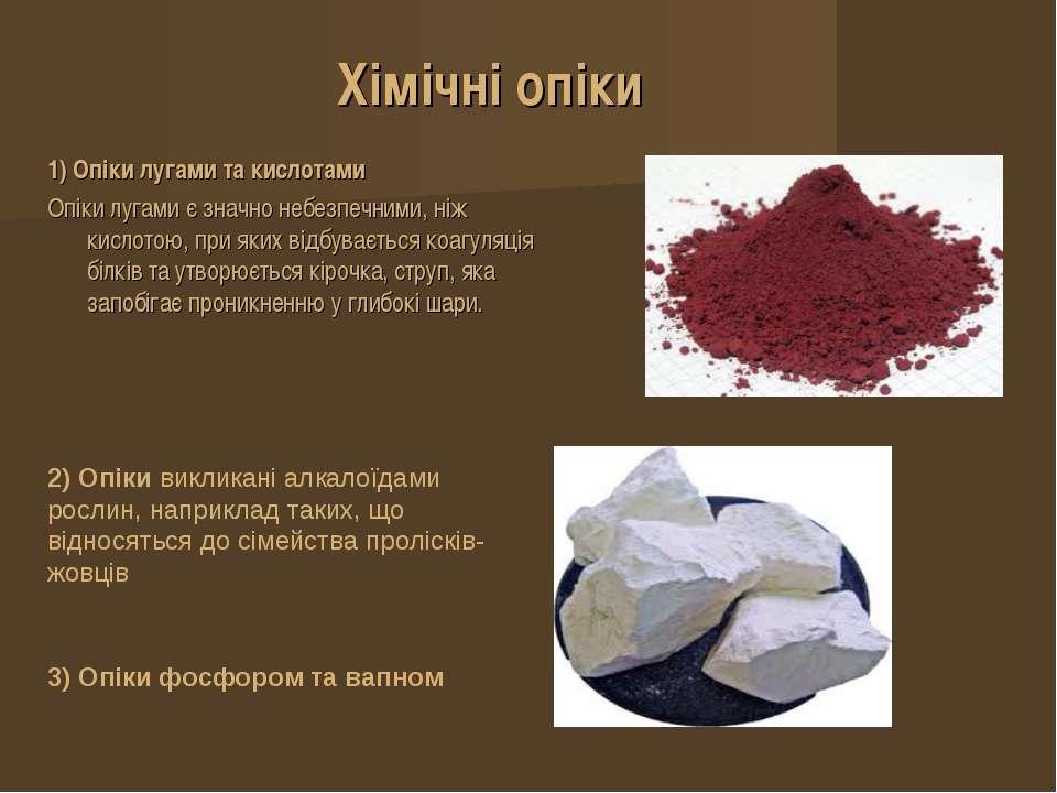 Хімічні опіки 1) Опіки лугами та кислотами Опіки лугами є значно небезпечними...