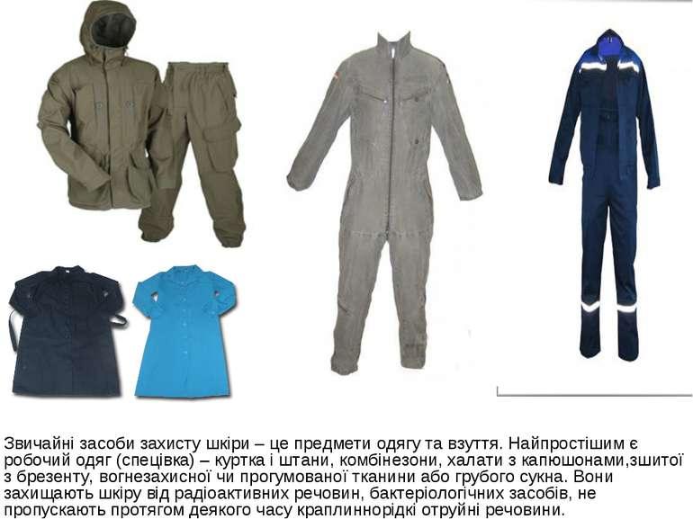 Звичайні засоби захисту шкіри – це предмети одягу та взуття. Найпростішим є р...