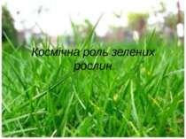 Космічна роль зелених рослин