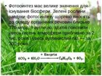Фотосинтез має велике значення для існування біосфери. Зелені рослини завдяки...