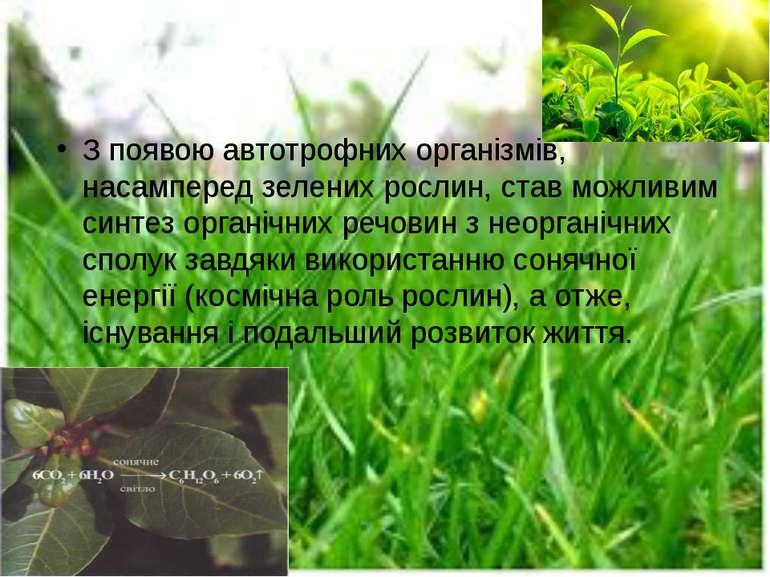З появою автотрофних організмів, насамперед зелених рослин, став можливим син...