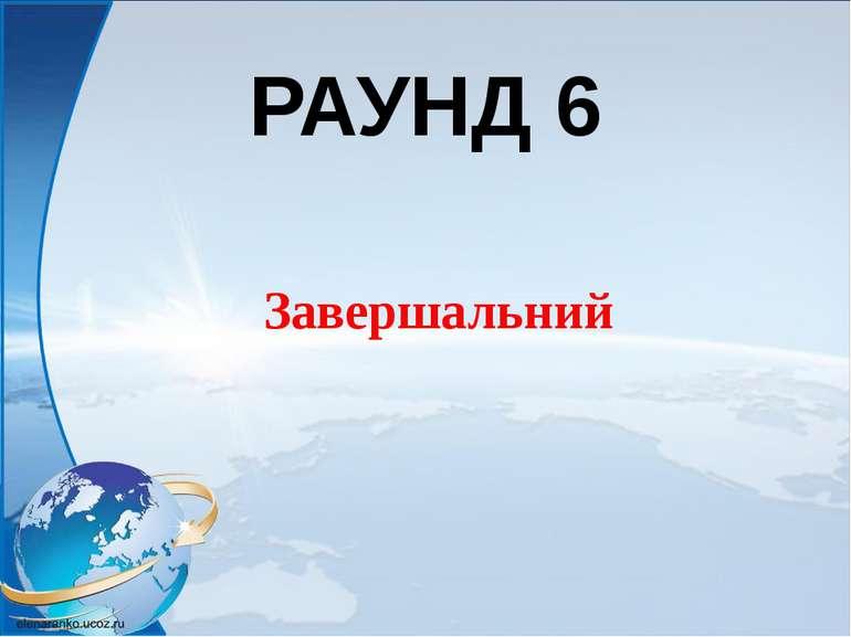 РАУНД 6 Завершальний
