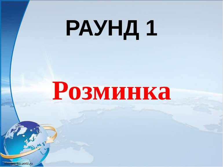 РАУНД 1 Розминка