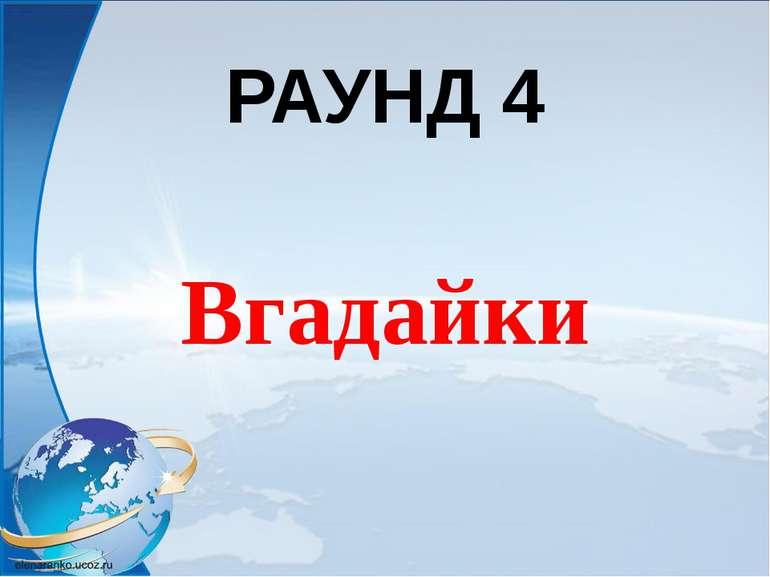 РАУНД 4 Вгадайки