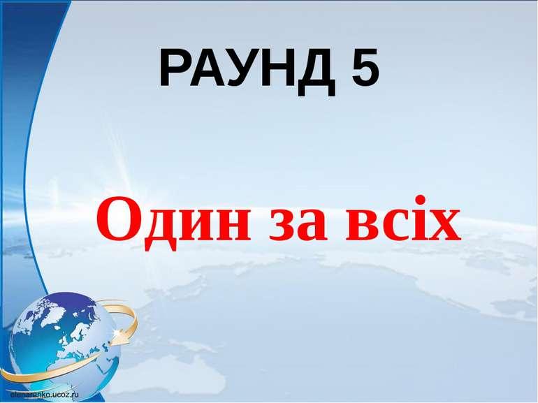 РАУНД 5 Один за всіх
