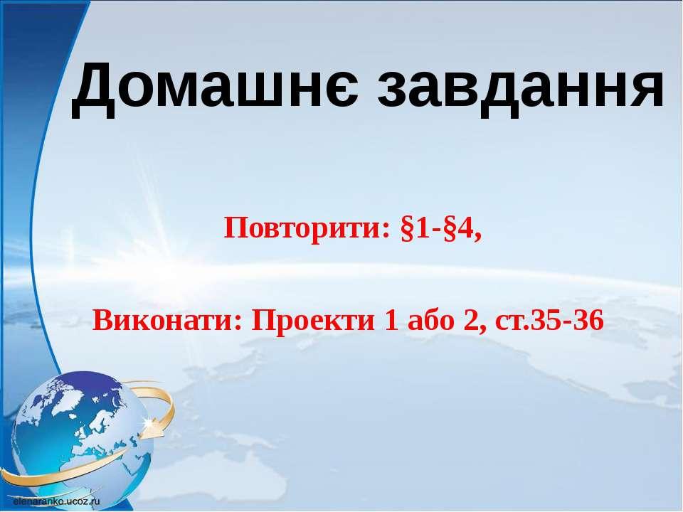 Домашнє завдання Повторити: §1-§4, Виконати: Проекти 1 або 2, ст.35-36