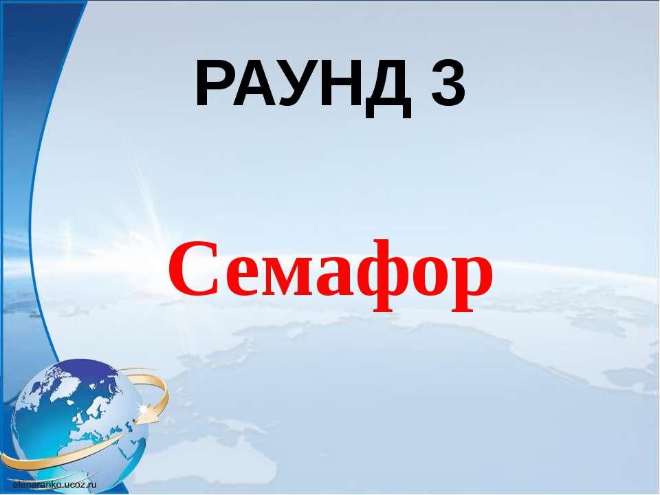 РАУНД 3 Семафор