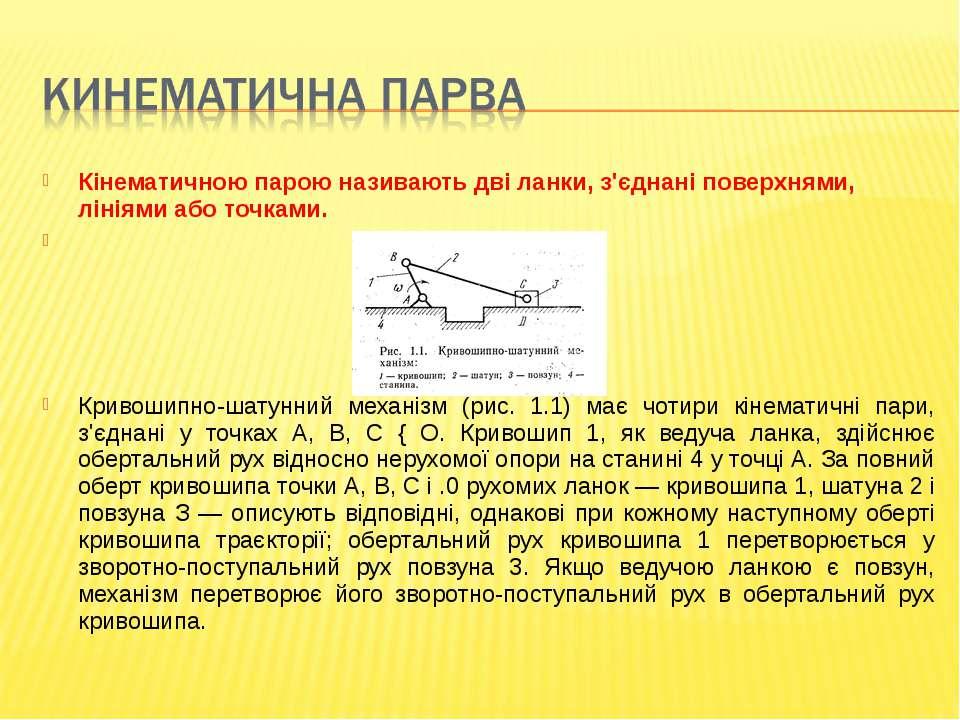 Кінематичною парою називають дві ланки, з'єднані поверхнями, лініями або точк...