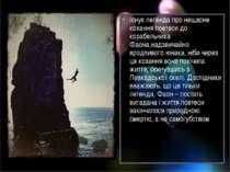 Існує легенда про нещасне кохання поетеси до корабельника Фаона,надзвичайно в...