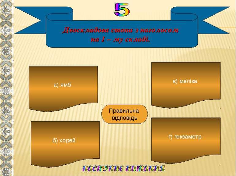 Двоскладова стопа з наголосом на 1 – му складі. а) ямб б) хорей г) гекзаметр ...
