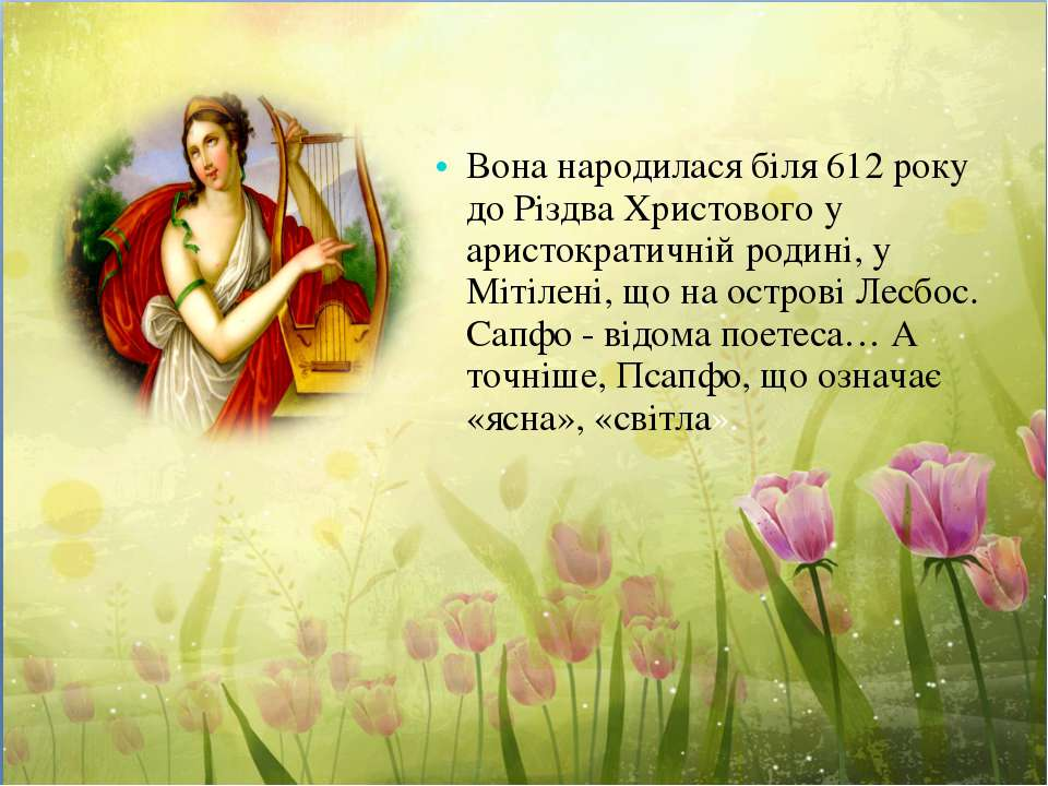Вона народилася біля 612 року до Різдва Христового у аристократичній родині, ...