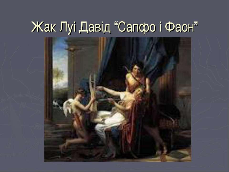"""Жак Луі Давід """"Сапфо і Фаон"""""""