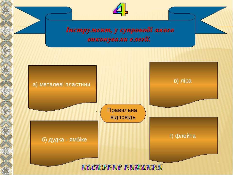 Інструмент, у супроводі якого виконували елегії. а) металеві пластини б) дудк...