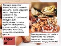 Горіхи! Горіхи є джерелом значної кількості вітамінів, мінералів, білків, ко...
