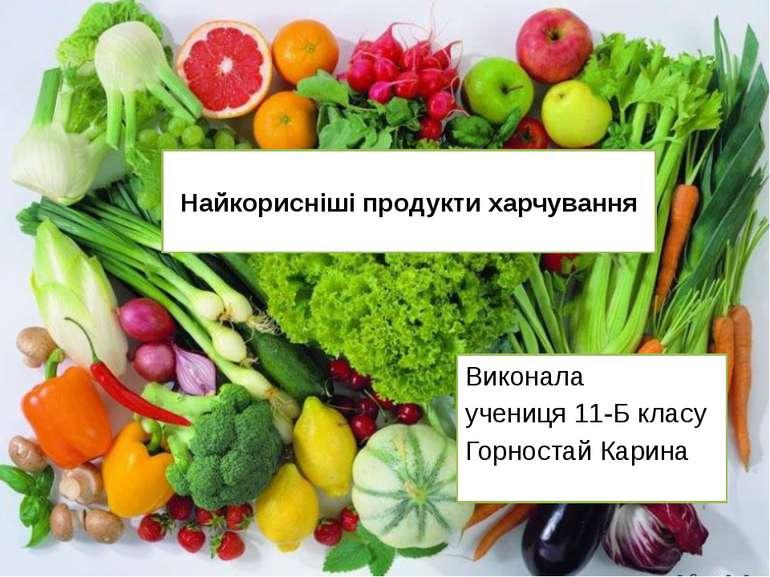 Найкорисніші продукти харчування Виконала учениця 11-Б класу Горностай Карина