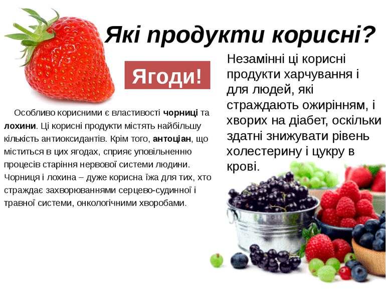 Які продукти корисні? Особливо корисними є властивості чорниці та лохини. Ці ...