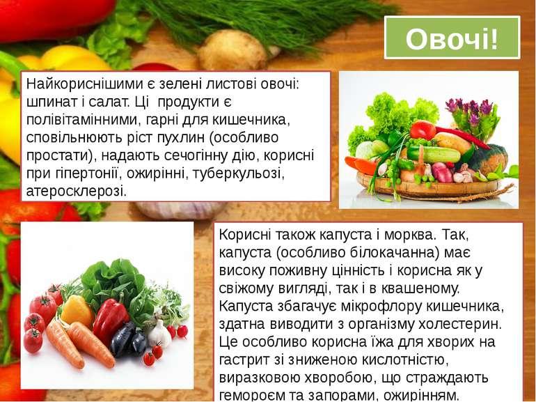 Овочі! Найкориснішими є зелені листові овочі: шпинат і салат. Ці продукти є п...